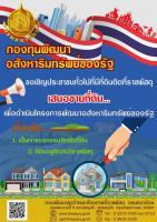 poster ประชาสัมพันธ์กองทุน 2563.jpg