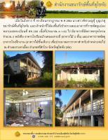 ภาพข่าวประชาสัมพันธ์ รรบ้านหนองกระดี่ประมูลอาคาร2.jpg